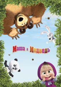 Маша и медведь (сезон 1-3, серии 1-78 из 78), (сезон 4, серии 1-11 из 26)