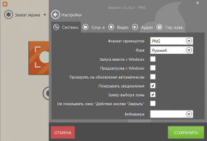 Icecream Screen Recorder PRO 6.23 RePack (& Portable) by TryRooM [Multi/Ru]