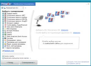 PrivaZer 3.0.72 RePack (& Portable) by elchupacabra [Multi/Ru]
