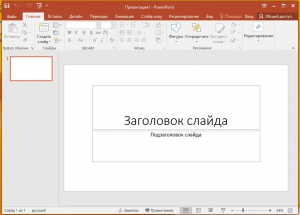 Microsoft Office 2016 Pro Plus + Visio Pro + Project Pro 16.0.5056.1000 VL (x86) RePack by SPecialiST v20.9 [Ru/En]