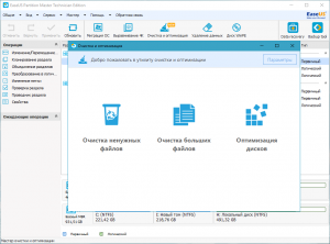 EASEUS Partition Master 14.0 Unlimited Edition by elchupacabra [Multi/Ru]