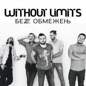 Без Обмежень / БеZ Обмежень / Without Limits - 5 Альбома