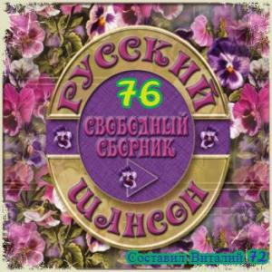 Сборник - Русский Шансон 76