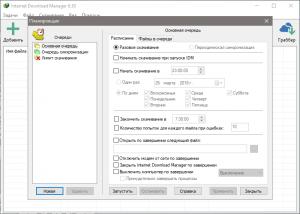 Internet Download Manager 6.38 Build 7 RePack by elchupacabra [Multi/Ru]