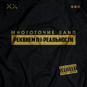 Многоточие Band - Реквием по реальности