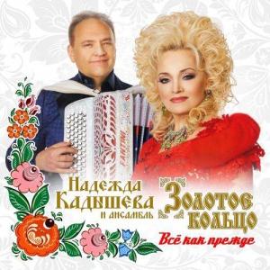 Надежда Кадышева и Золотое кольцо - Всё как прежде