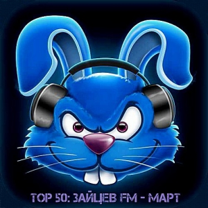VA - Top 50: Зайцев FM - Март