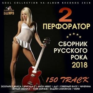 VA - Перфоратор 2: Русский Рок