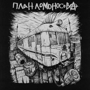 План Ломоносова - Альбом №4
