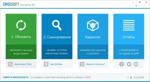 Emsisoft Emergency Kit 2018.6.0.8742 Portable [Multi/Ru]