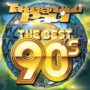 VA - Танцевальный Рай - The Best 90s