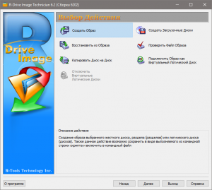R-Drive Image 6.3 Build 6305 RePack (& Portable) by TryRooM [Multi/Ru]