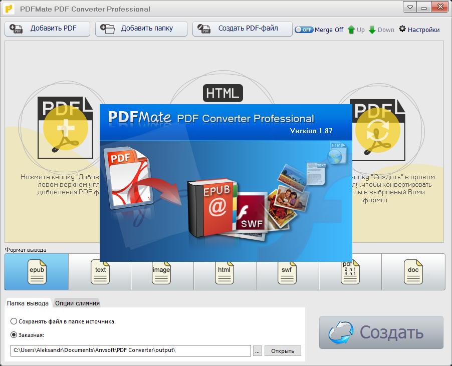 smart pdf converter pro народ ру