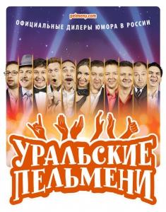Уральские пельмени (2003-2020.07.09)