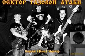 Сектор газовой атаки - 17 Albums + 2 Compilation + 1 Single