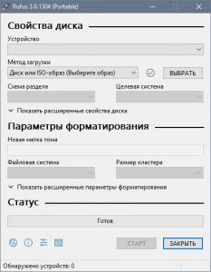 Rufus 3.5 (Build 1497) Final + Portable [Multi/Ru]