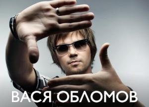 Вася Обломов - 6 Albums, 20 Singles, 1 Live