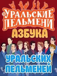 Уральские Пельмени. Азбука Уральских пельменей!