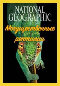 NG. Могущественные рептилии