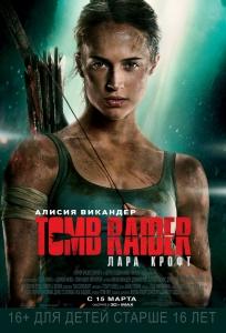 Tomb Raider: Лара Крофт 3D | HSBS
