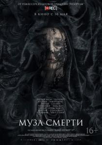 Муза смерти