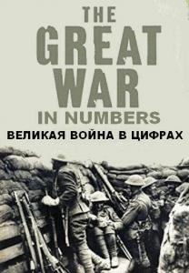 Великая война в цифрах (Первая мировая война в цифрах)