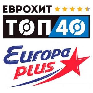 VA - ЕвроХит Топ 40 Europa Plus 22.06.2018