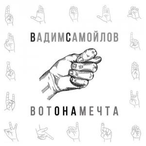 Вадим Самойлов - Вот она мечта