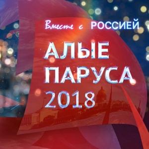 Алые Паруса-2018. Выпускной бал в Санкт-Петербурге (23.06.2018)