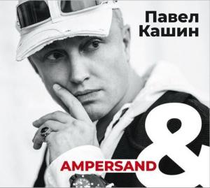 Павел Кашин - Ampersand