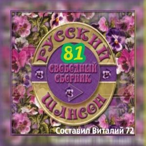 Сборник - Русский шансон 81
