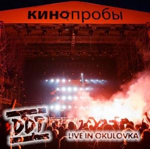 ДДТ (DDT) - КИНОпробы. Live in Okulovka (22.06.2018)