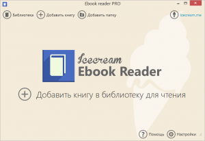 Icecream Ebook Reader Pro 5.22 RePack (& Portable) by TryRooM [Multi/Ru]