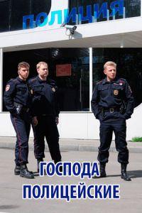 Господа полицейские