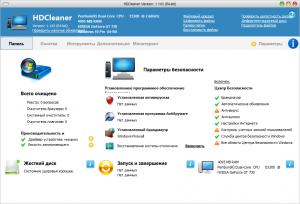 HDCleaner 1.305 + Portable [Multi/Ru]