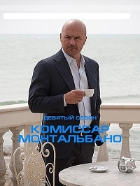 Комиссар Монтальбано