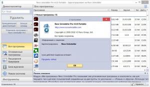Revo Uninstaller Pro 4.3.1 RePack (& Portable) by KpoJIuK [Multi/Ru]