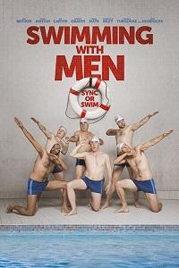 Плавая с мужиками