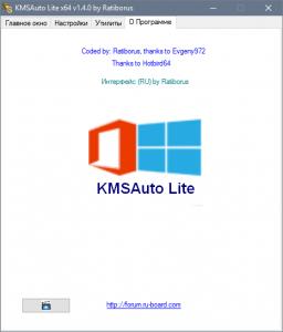 KMSAuto Lite 1.5.6 Portable [Multi/Ru]