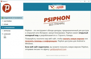 Psiphon 3 build 163 Portable [Multi/Ru]