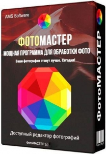 ФотоМАСТЕР 5.15 RePack (& Portable) by KpoJIuK [Ru]
