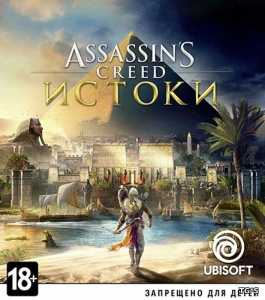 Assassin's Creed: Origins - Gold Edition [v 1.51 + DLCs]