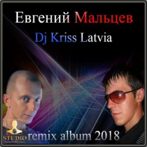 Евгений Мальцев и Dj Kriss Latvia - Remix Album