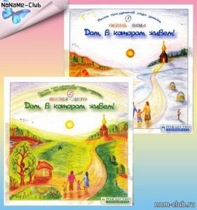 Людмила, Сергей и Лада Ершовы - Дом, в котором мы живём [2 CD]