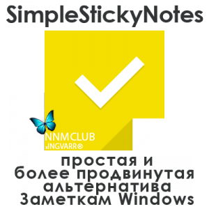 Simple Sticky Notes 4.4 [Multi/Ru]