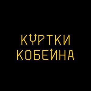 Куртки Кобейна - 1 Альбом + 4 Сингла