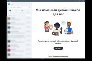 Skype 8.69.0.77 RePack (& Portable) by KpoJIuK [Multi/Ru]
