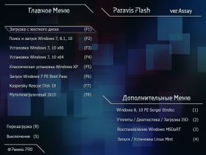 Paravis Flash ver:Assay 11.2018 [UEFI | x86/x64 | RU/EN]