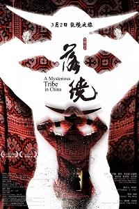 Таинственное племя в Китае