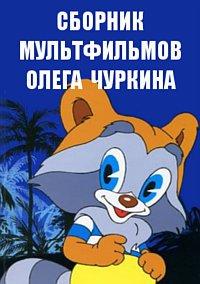 Сборник мультфильмов Олега Чуркина
